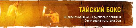 Муай боран. Тайский бокс, индивидуальные и групповые занятия